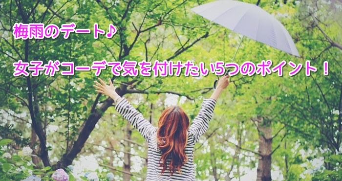 梅雨のデート♪女子がコーデで気を付けたい5つのポイント!2