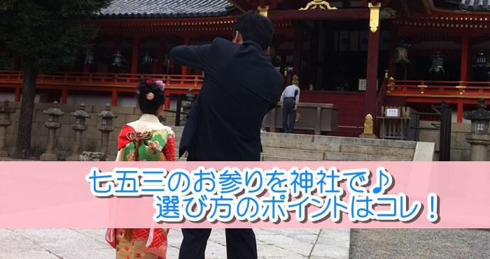七五三のお参りを神社で♪選び方のポイントはコレ!