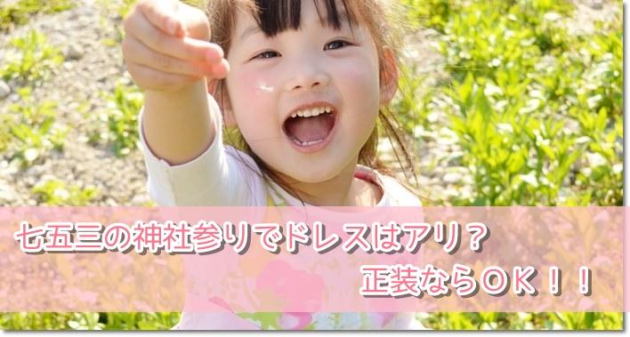 七五三の神社参りでドレスはアリ?正装ならOK!!
