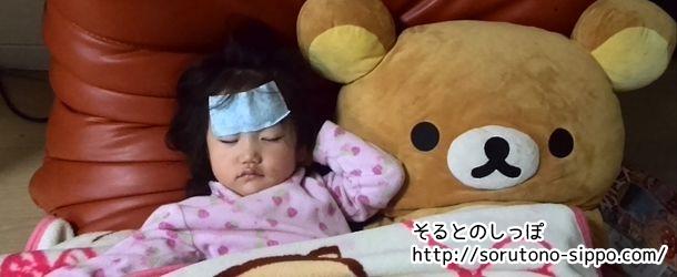 子供の風邪で熱が下がらない時の対処法!わが家の場合はこうしてます!