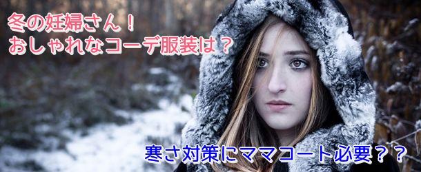 冬の妊婦さん!おしゃれなコーデ服装は?寒さ対策にママコート必要??2-min