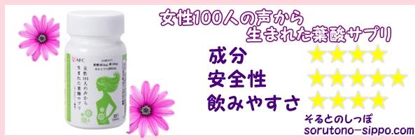 葉酸サプリ妊活中・女性100人の声から生まれた葉酸サプリ