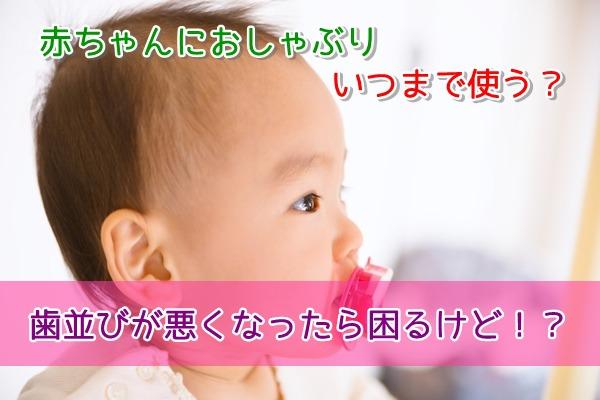 s_赤ちゃんにおしゃぶりっていつまで使う?歯並びが悪くなったら困るけど!?2
