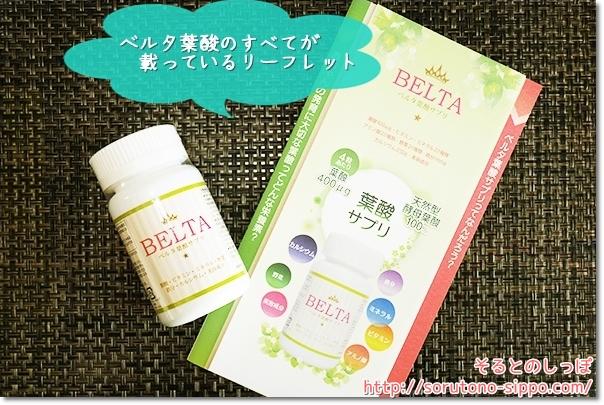 ベルタ葉酸サプリ4