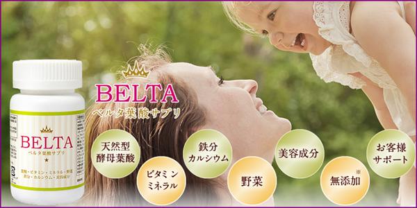 ベルタ葉酸サプリ12