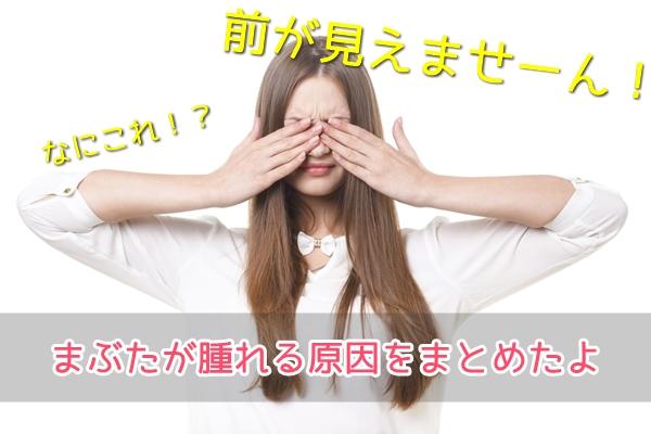 まぶたの腫れの原因【奥二重の悩みシリーズ1】5