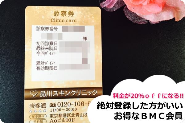 品川美容外科スキンクリニックBMC会員